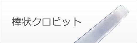 棒状クロビット