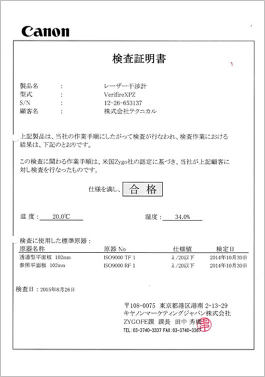 干渉計解析装置 検査証明書