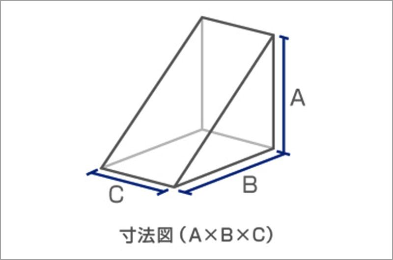 直角プリズム寸法図