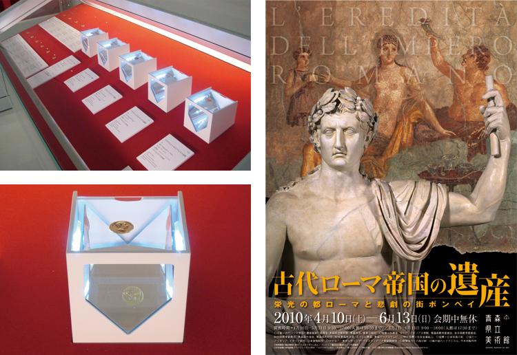 古代ローマ帝国の遺産