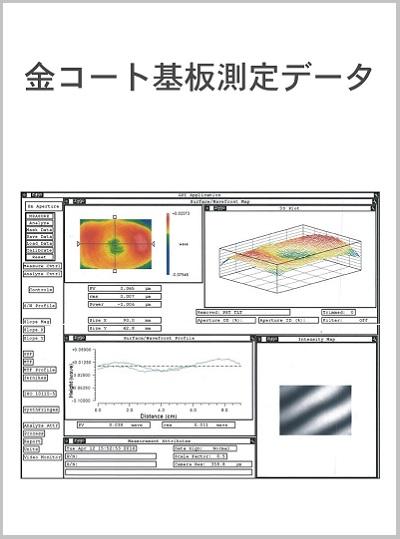 金コート基板測定データ