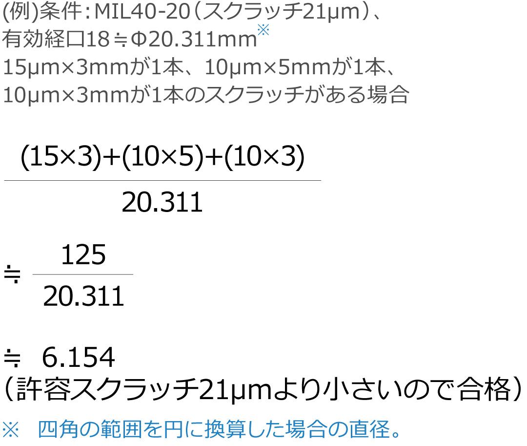 スクラッチの中に上限(許容限界寸法内キズ幅)を含まない場合の計算