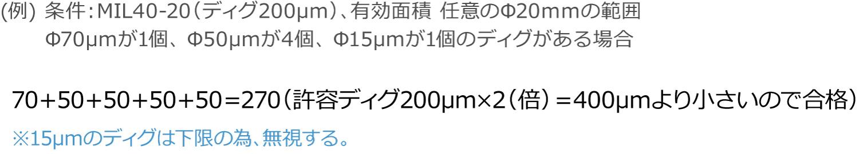 スクラッチの中に上限(許容限界寸法内キズ幅)を含む場合の計算