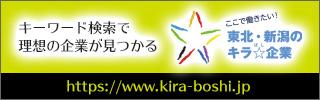 東北・新潟のキラ☆企業