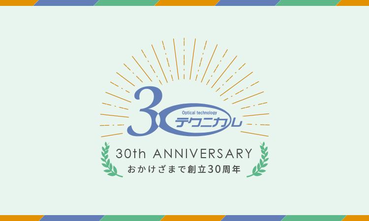 株式会社テクニカルはおかげさまで創立30周年。